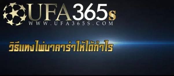 ทำความรู้จักกับ ufa365 บาคาร่า